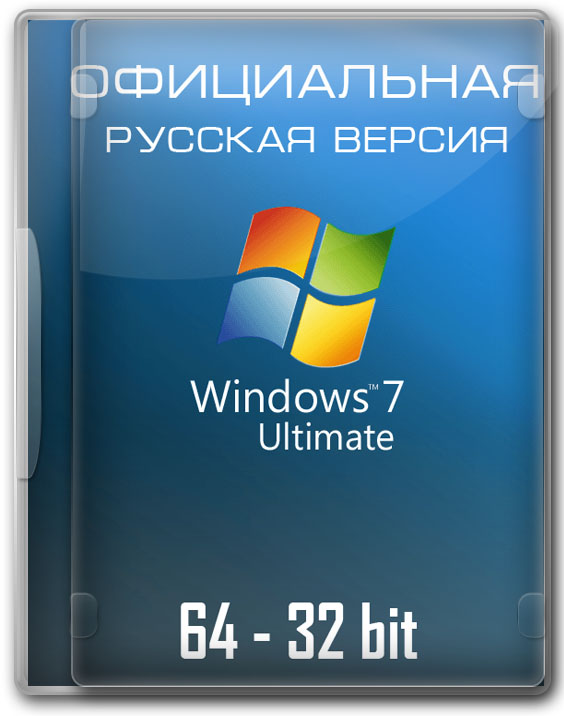 Официальная Windows 7 64 - 32 bit Максимальная.