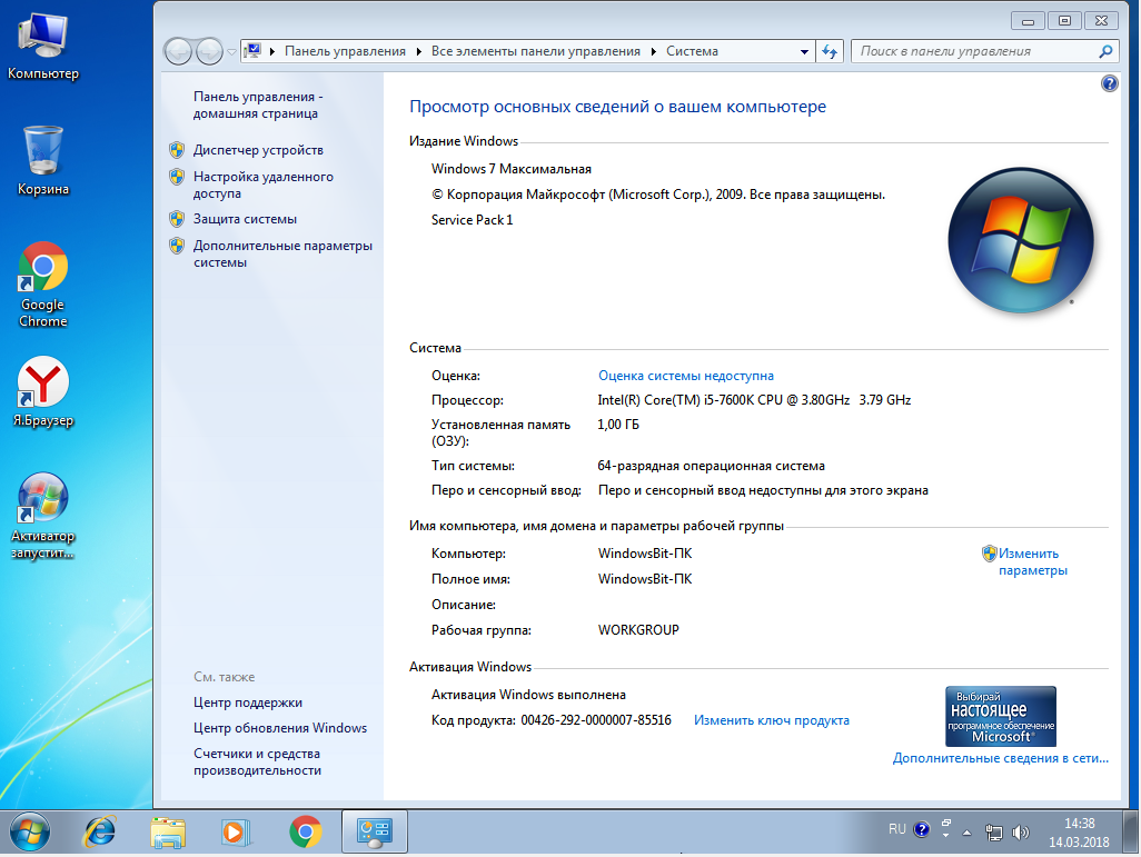 Microsoft fix it windows 7 скачать с официального сайта.