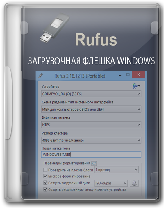 Загрузочная флешка Windows - программа Rufus (Руфус)