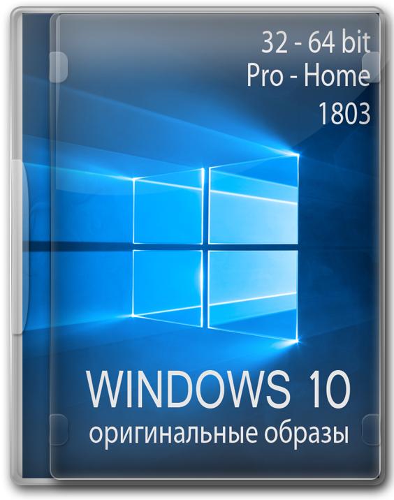 Скачать Windows 10 версия 1803 оригинальный образ торрент с