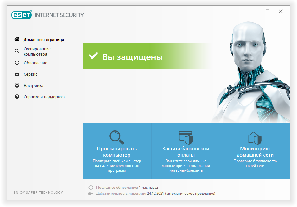 Официального сайта компании eset транспортная компания энергия сайт москва