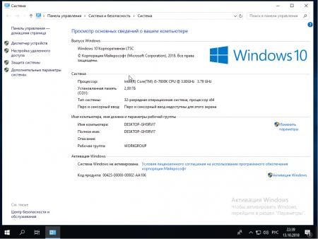 Windows 10 Enterprise LTSC 2019 Ru Version 1809 скачать торрент