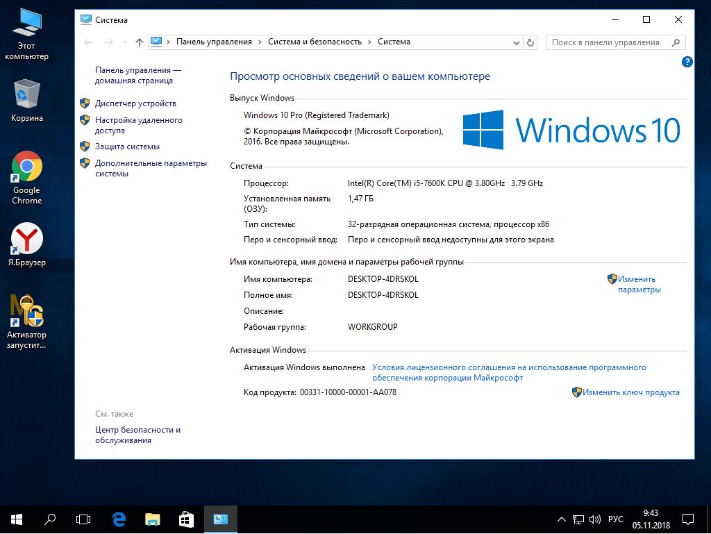 windows 10 скачать торрентом x64 оригинал
