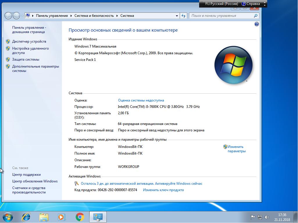 скачать установщик windows 7 максимальная 32 bit