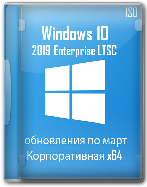 ISO Windows 10 64 bit Enterprise LTSC на русском 2019
