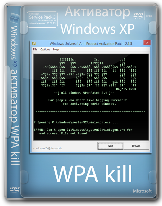 Активатор Windows XP SP3 - WPA kill Рабочий