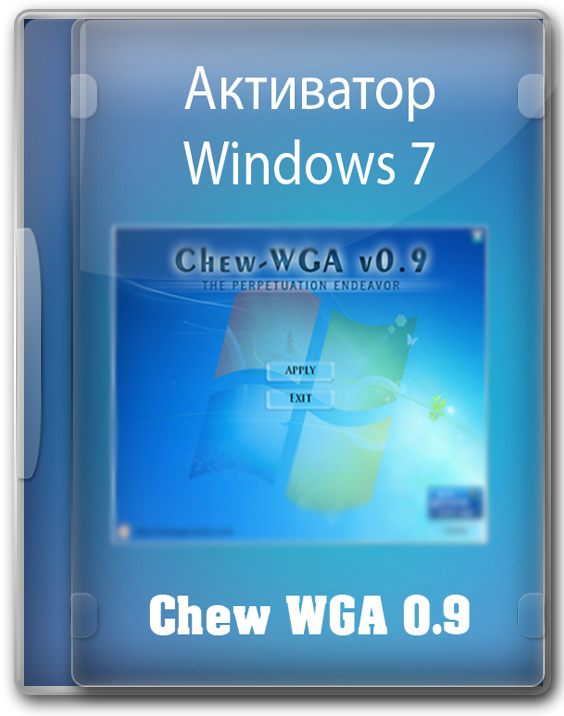 Активатор Chew WGA 0.9 для Windows 7 бесплатный