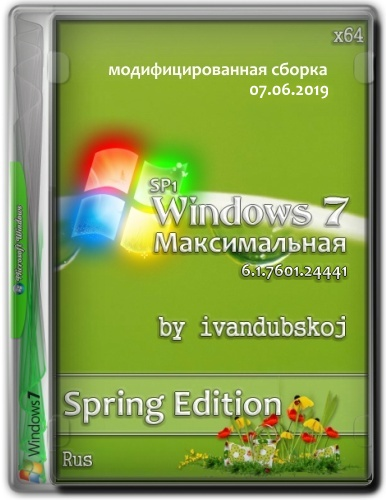 Microsoft Windows 7 x64 Ultimate SP1 2019 на русском