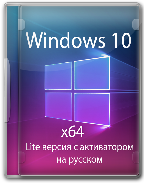 Windows 10 64 bit 2019 Rus с активатором