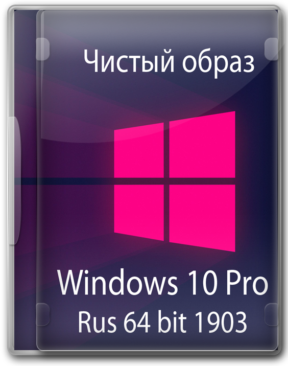 Чистый образ Windows 10 Pro 64 bit на русском