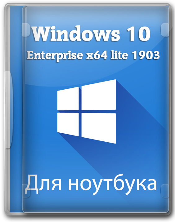 Windows 10 для ноутбука 64 bit 2019 Lite версия
