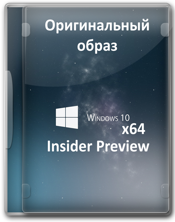 Windows 10 Insider Preview x64 iso последняя сборка