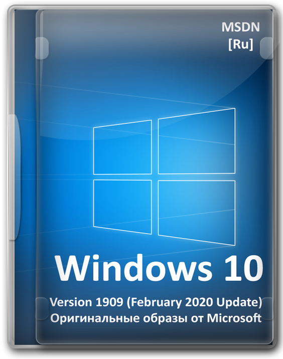 Официальная Windows 10 x64 - x86 v1909 (February 2020 Update) на русском
