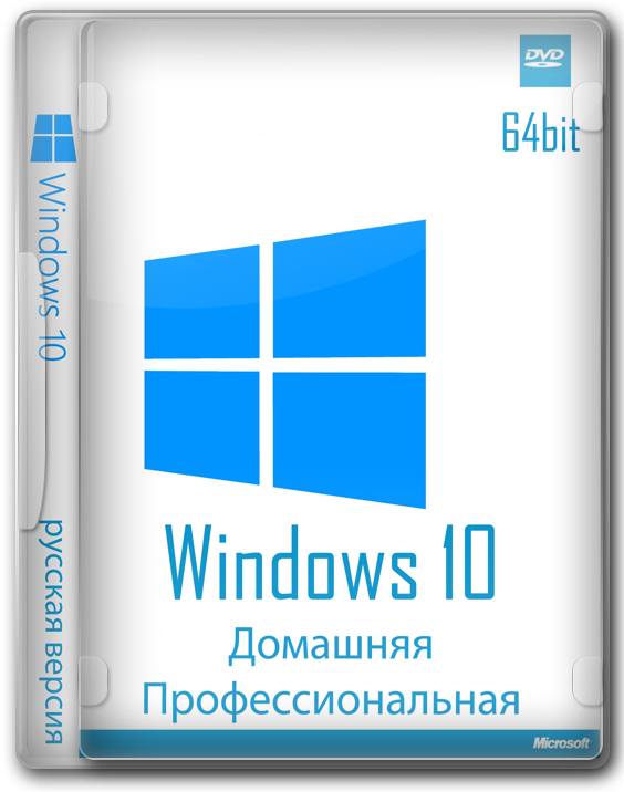 Образ диска Windows 10 64 bit v2004 Профессиональная - Домашняя.