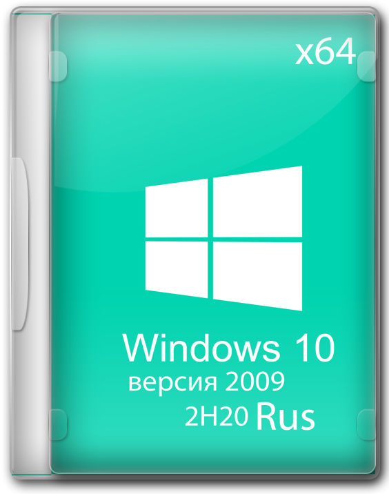Windows 10 версия 2009 Pro 64 bit 20h2 на русском