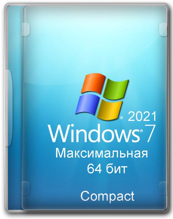 Windows 7 SP1 Compact 64 бит Максимальная русский образ