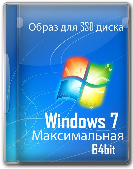 Windows 7 Максимальная 64/32 bit для SDD диска
