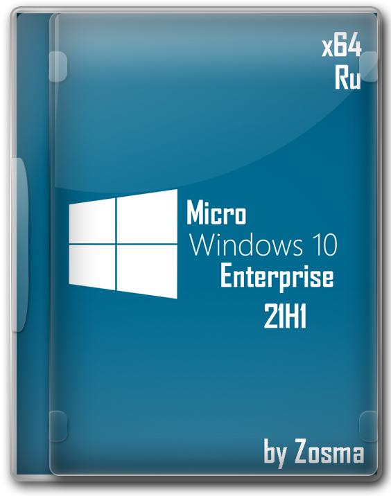 Windows 10 x64 Micro 21H1 Корпоративная на флешку